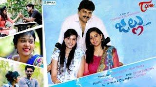 JALLU | Latest Telugu Short Film 2016 | A Chaithanya Sriperumbudur Film