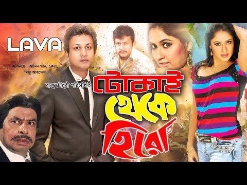 Tokai Thake Hero | টোকাই থেকে হিরো | Amin Khan | Keya | Alexander Bo | Moyuri | Bangla Full Movie