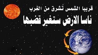 تغير اتجاه دوران الارض وشروق الشمس من مغربها انها نهاية العالم