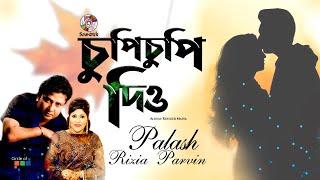 Polash Ft. Rizia Parvin - Chupi Chupi Diyo | Ronger Maiya | Soundtek