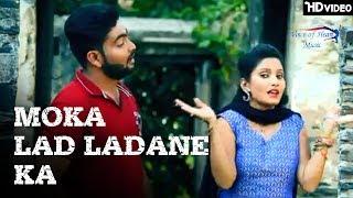 Haryanvi Songs | Moka Lad Ladane Ka | Latest Haryanvi DJ Songs 2017 | Sumit Yadav | Shivani Raghav