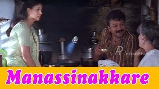 Manassinakkare Movie Scenes | Jayaram & Innocent have fun at lunch | Sheela | Nayantara