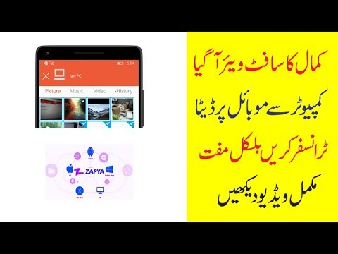 Transfer Any Files From Pc To Mobile Through Zapya