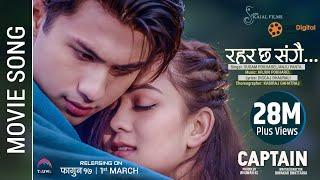 Rahar Chha Sangai - CAPTAIN Movie Song    Anmol K.C, Upasana    Anju Panta, Sugam Pokharel