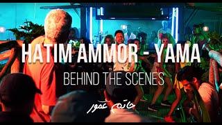 Hatim Ammor - Yama (Behind The Scenes) | 2017 | حاتم عمور - ياما (خلف الكواليس)