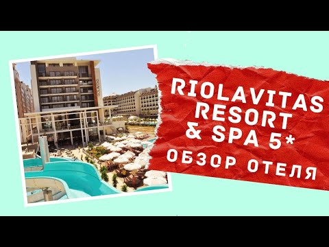 Riolavitas Resort & Spa 5*. Отель в Сиде, Турция. Обзор.