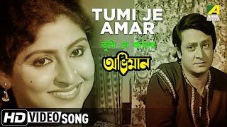 Tumi Je Amar | Abhiman | Bengali Movie Song | Asha Bhosle