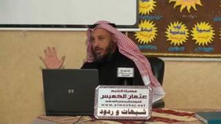 الشيخ عثمان الخميس الأئمة الأثني عشر الذين أخبر عنهم النبي