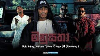 Manusatha ( මනුසතා ) - IRAJ & Layzie Bone ( Bone Thugs-N-Harmony ) Ft. Peshala & Kaizer