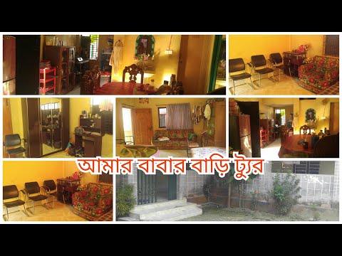 Xxx Mp4 House Tour 2019 Bangladeshi Vlogger Nur আমার বাবার বাড়ি টু্্যর 3gp Sex