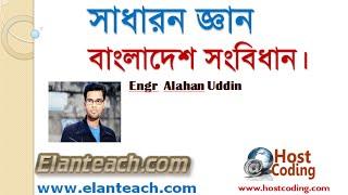 সাধারন জ্ঞান বাংলাদেশ সংবিধান - General Knowledge Bangladesh  Constitution
