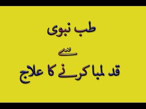 ways to get taller-Tib-e-Nabvi me qad barhanay ka ilaj