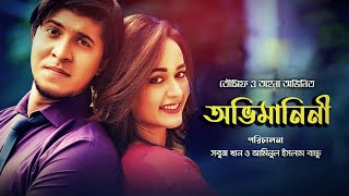 Ovimanini | Bangla Natok Promo | Tawsif Mahbub | Ahona | Alen Shuvro
