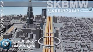 تحديث خرائط BMW 2016 3D, مركز الشيخ