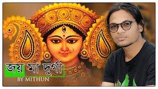 Joy Ma Durga By Mithun