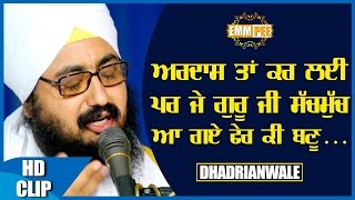 **ARDAAS FOR A WEDDING PARTY??**…if Guru Ji turned up to find dancing, alcohol & music? | MUST WATCH