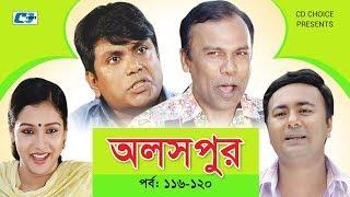 Aloshpur | Episode 116-120 | Chanchal Chowdhury | Bidya Sinha Mim | A Kha Ma Hasan