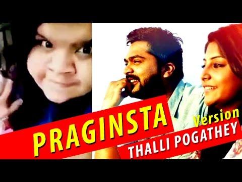 Pragathi Thalli Pogadhey Version | Praginsta | Funny & best dubsmash ever!