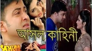 After the release of the new galpayoga dhumaketute Shakib Khan!