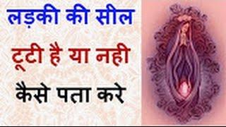 Ladki Virgin Hai Ya Nahi Kaise Pata Kare - Health Knowledge Hindi