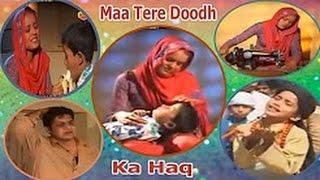 माँ तेरे दूध का हक़ || Maa Tere Doodh Ka Haq || Asid Irfan Sabri || Sonic Qawwali