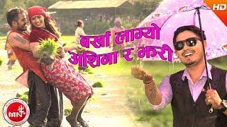New Nepali Lok Dohori   Barkha Layo Aasina Ko Jhari - Mohan Khadka & Sandhya Budha Ft. Bimal/Sarika