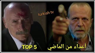 أقوى 5 أعداء من الماضي في المسلسلات التركية