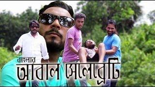 আবাল ফেসবুক সেলিব্রেটি | Bangla Funny video by Mr.  FunOwala