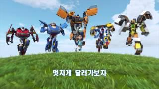 [손오공] 헬로 카봇 엔딩 영상 (자막)