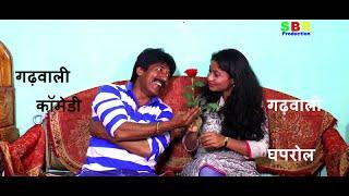 GARHWALI COMEDY VIDEO# DARU KA CHAKAR MA GHAPROL #FUNNY GARHWALI VIDEO