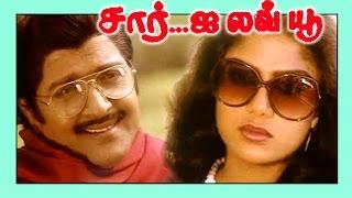 Sir...I Love You   Superhit Tamil Full Movie   Sivakumar & Lakshmi