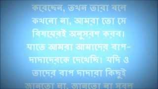Surat Al-Baqarah (The Cow) (1) Abdur Rahman As Sudais with Bengali trancription