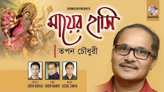 Tapon Chowdhury - Mayer Hashi | মায়ের হাসি | Durga Puja Song 2017 | Soundtek