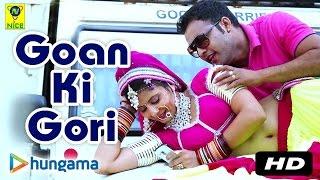 Are Goan Ki Gori Tharo HD | Rajasthani Latest DJ Song 2015 | Hot Dance Videos