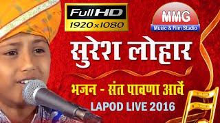 Sant Pawna Aave : संत पावणा आवे : Suresh Lohar : New Desi Vena Bhajan : Lapod Live 2016