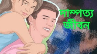 How To Live a Happy Married Life|| BANGLA MOTIVATIONAL VIDEO 2017