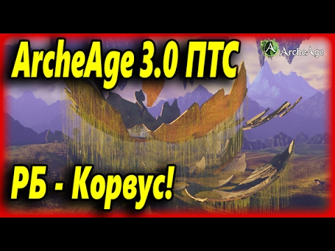 Xxx Mp4 ArcheAge 3 0 ПТС Тестируем нового РБ Корвус 3gp Sex