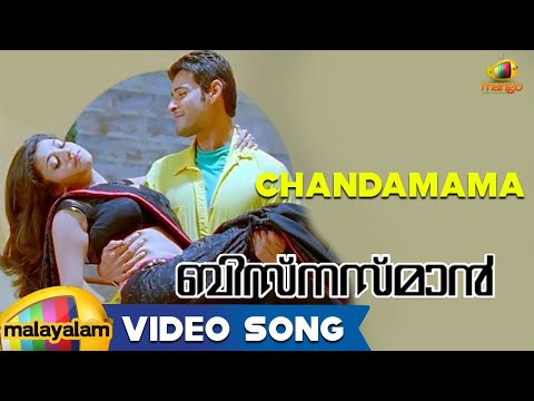 Xxx Mp4 Businessman Movie Songs Chandamama Song Mahesh Babu Kajal Aggarwal 3gp Sex