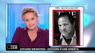 Affaire Weinstein : histoire d'une omerta #cdanslair 12.10.2017