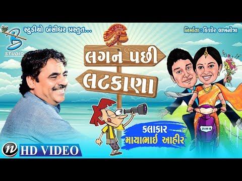 Xxx Mp4 Mayabhai Ahir 2018 Jokes લગન પછી લટકાના Gujarati Comedy Video 3gp Sex