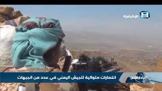 انتصارات متوالية للجيش اليمني في عدد من الجبهات