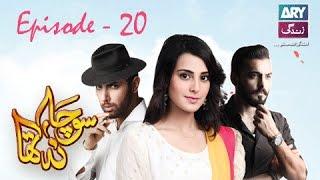 Socha Na Tha Ep 20   ARY Zindagi Drama