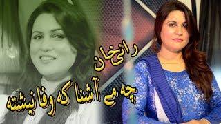 Rani Khan Pashto New Songs 2019 - Za Meena Meena Yama Sta Da Para - Pashto hd new pashto song