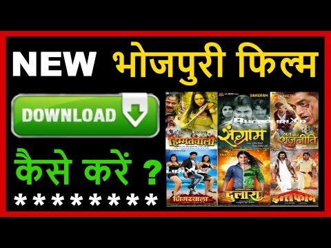 Xxx Mp4 How To Download Latest New Bhojpuri Movies Or Films In Hindi 2017 भोजपुरी मूवीज कैसे डाउनलोड करें 3gp Sex