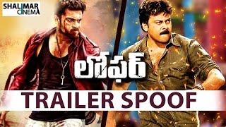 Loafer Telugu Movie Trailer Spoof    Chiranjeevi Version    Shalimarcinema
