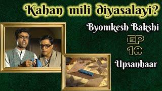 Byomkesh Bakshi: Ep#10 - Upsanhaar