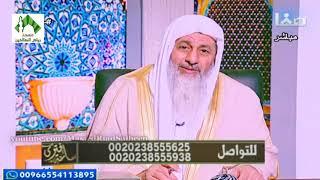 فتاوى قناة صفا(201) للشيخ مصطفى العدوي 3- 11-2018