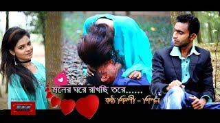 Bangla New Song Moner Ghore By Shipon
