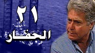الحفار׃ الحلقة 21 من 22