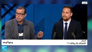 الجزائر.. انتخابات بلا رهانات؟!